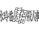 Reika Hayami Kidnapping Murder Case