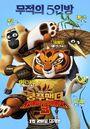 Kung Fu Panda 3 Korean Poster 04.jpg