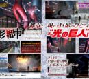 FigureGunplaFan/City Shrouded In Darkness, a Toku Survival Game