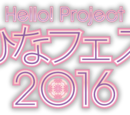 Hello! Project Hina Fes 2016