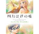 Shigatsu wa Kimi no Uso: Twinkle Little Star