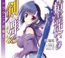 Seirei Tsukai no Blade Dance:Volume15 Illustrations