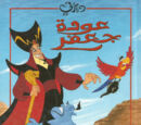 عودة جعفر (كتاب المجموعة الكلاسيكية الصغير)