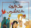 علاء الدين وملك اللصوص (كتاب المجموعة الكلاسيكية الصغير)
