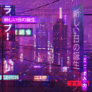 AtarashiNiTsuNoTanjou-Cover.png