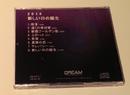 AtarashiNiTsuNoTanjou-CDCase3.png