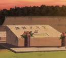 Konohino Groblje