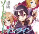 Sword Art Online (Ранобэ, Том 12)