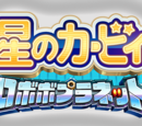 List of Kirby: Planet Robobot Staff