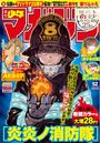 Portada Shonen Magazine N53 de 2015.png