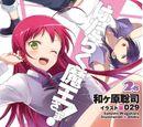 Light Novel Volume 2.8