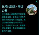 Mission:兒時的回憶 - 高雄公園