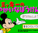 Mickey no Yukai na Bouken