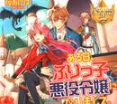 An Otome Game's Burikko Villainess Turned into a Magic Otaku