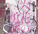Light Novel Archive 1
