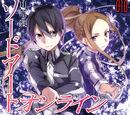 Sword Art Online (Ранобэ, Том 10)