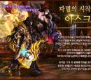 Browseitall/DB KR - Dark Souls Paladin & Mage