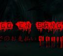 Pago en Sangre