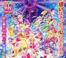 Pretty Cure All Stars: Mit allen singend♪ Wundersame Magie!