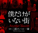 Boku Dake ga Inai Machi: Another Record