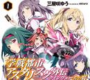 Wings of Queenvail Light Novel Volume 1