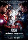 Captain America Civil War Chinese Poster.jpg