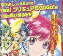 Yes! Pretty Cure 5 GoGo! (Manga)
