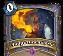 Запретное пламя