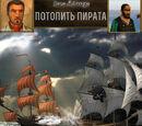 Потопить пирата (ПДМ)