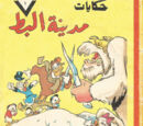 حكايات مدينة البط: وحش الثلوج