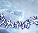 Eternal Blizzard