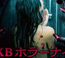 AKB Horror Night – Adrenaline no Yoru -