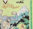 حكايات مدينة البط: جزيرة القرود