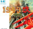 1943 Kai: Midway Kaisen/PC Engine
