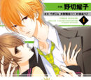 Brothers Conflict feat Natsume