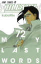 Bleach Volume 72 Cover.png