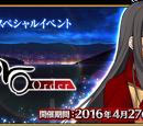 Fate/Accel Zero Order Event