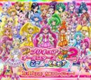 Pretty Cure All Stars New Stage 2 : Kokoro no Tomodachi