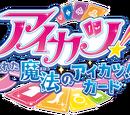 Aikatsu! The Targeted Magical Aikatsu! Card