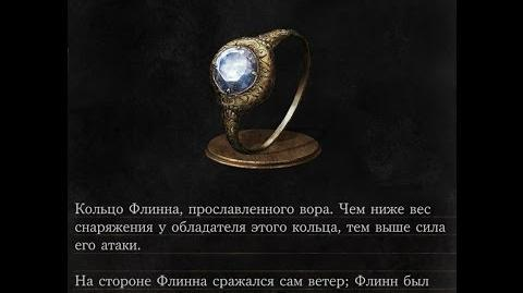 Кольца (Dark Souls III)