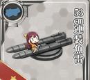 53cm連裝魚雷