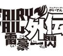 Fairy Tail Gaiden: Lightning Gods