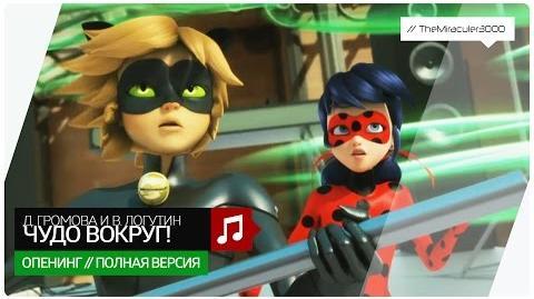 ThePowers3000/Официальная русская версия опенинга