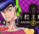 Morioh RADIO 4 GREAT