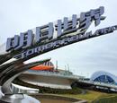 Tomorrowland (Shanghai Disneyland)