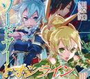 Sword Art Online (Ранобэ, Том 17)