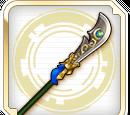 金龍偃月刀