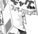 Gag Manga Sparkling