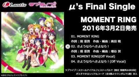 MOMENT RING