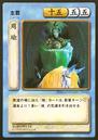 Zhou Yu 2 (ROTK TCG).png